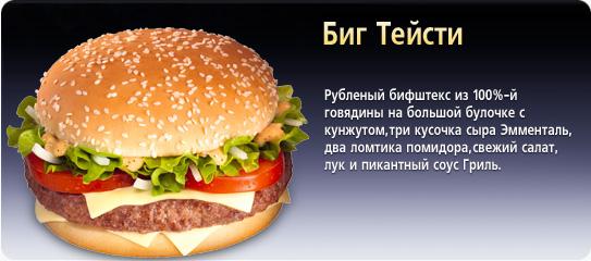 Домашний гамбургер как в макдональдс рецепт