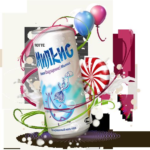 Лучше всего газированный напиток Lotte Милкис воспринимается в холодном...