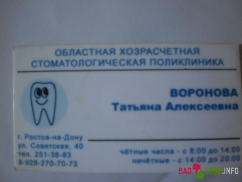 Гор больница в кисловодске телефон регистратура