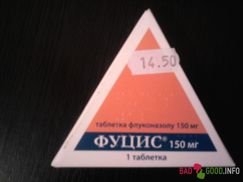 Противогрибковый препарат ФУЦИС Отзывы покупателей