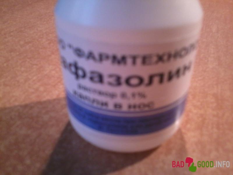 Нафазолин фото